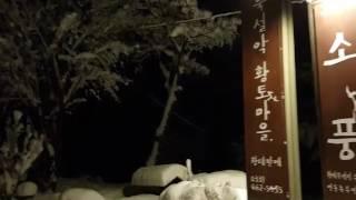 북설악황토마을 겨울 야경