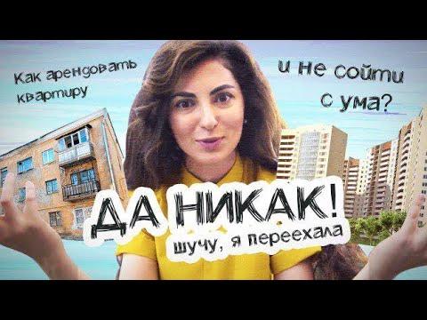 Переезд в новую квартиру в Москве // Лайфхаки, трудности
