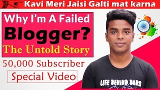 Failure Story of My Blogging Journey | #DigitalStory