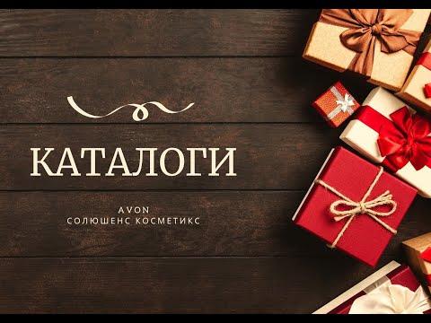 Каталог Avon 01/2020 Беларусь. Смотреть онлайн.