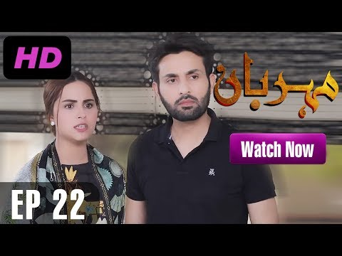 Meherbaan - Episode 22 - A Plus ᴴᴰ Drama