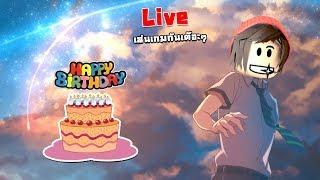 LIVE ROBLOX - 🍰 วันเกิดของข้า ข้าขอให้พวกเจ้าไม่เกลือ  🎂 [ โดเนทขึ้นจอน้า ]