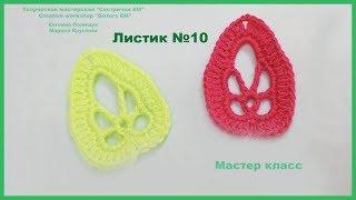 МК листок вязаный крючком №10