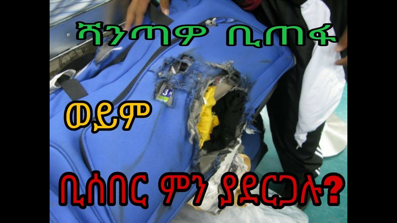 What to Do If Your Travelling Bag is Missing or Damaged - ሻንጣዎ ቢጠፋ ወይም ቢሰበር ምን ያደርጋሉ?