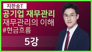 [2일차] 5강. 재무관리의 이해 #현금흐름 / 지한송