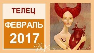 Гороскоп ТЕЛЕЦ Затмения Февраль 2017 от Веры Хубелашвили