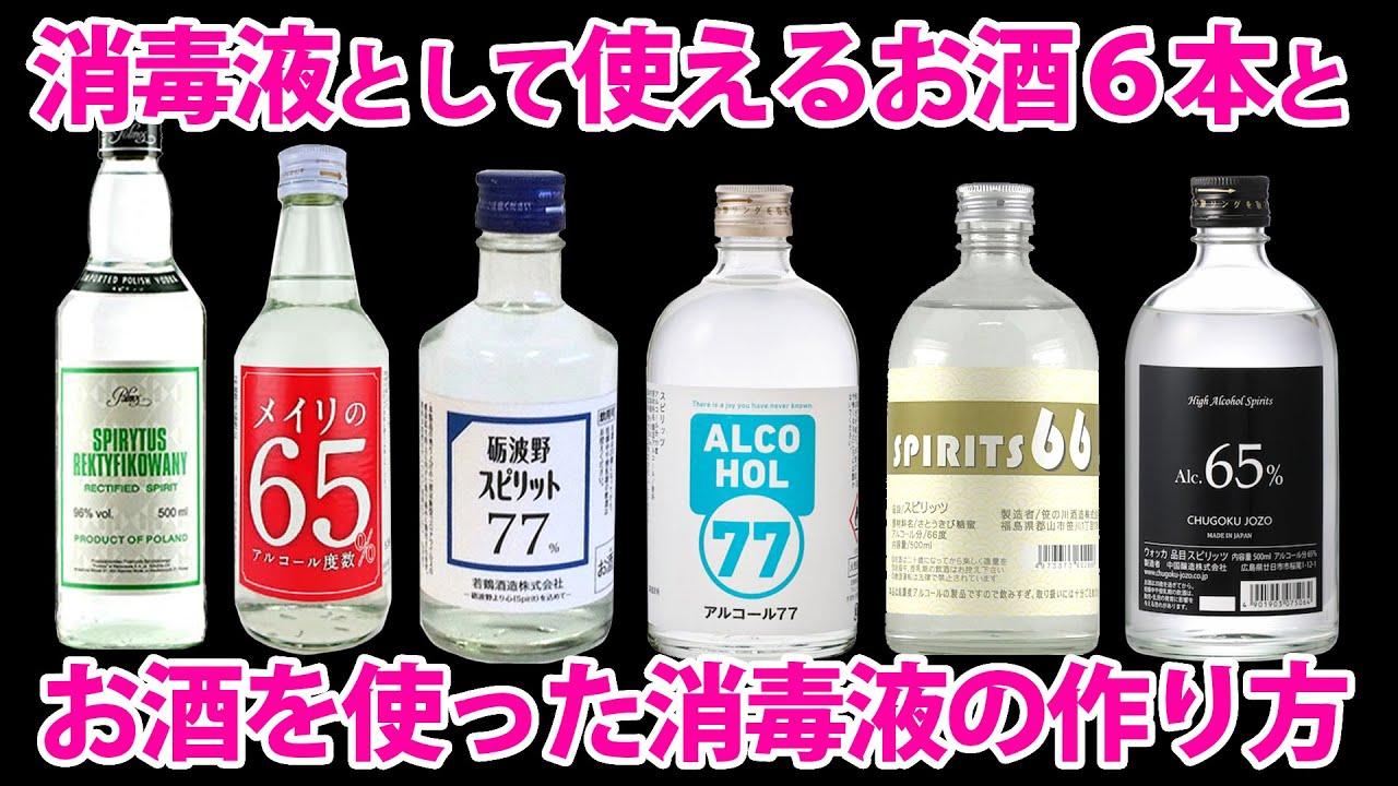 アルコール 度数 の 高い 酒