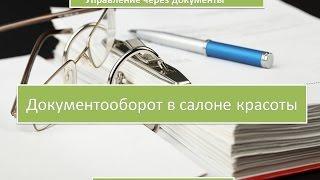 Документы салона.ШАБЛОН документов  в салоне.Наталья Лисова