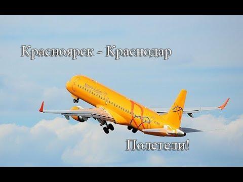 Красноярск - Краснодар. Полетели!
