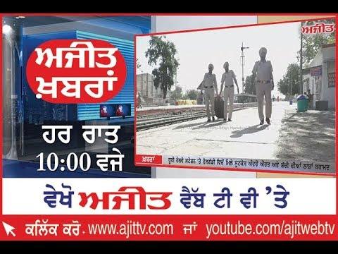 Ajit News @ 10 pm, 22 April 2018 Ajit Web Tv.