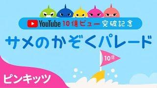Youtube視聴回数10億記念 | 'サメのかぞく'パレード | みんなありがとうね!| 海賊シャーク現在製作中 | ピンキッツ童謡