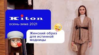 Базовый женский гардероб на каждый день Модные тренды 2020 2021 Новый элегантный образ от Kiton