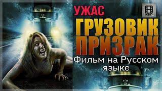 Фильм ужасов про маньяка - Грузовик призрак.