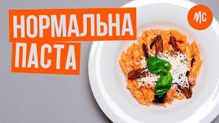 НОРМАЛЬНАЯ ПАСТА | pasta alla norma | рецепт итальянских блюд от Marco Cervetti