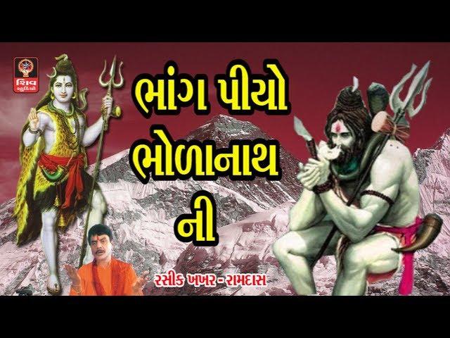 Shiv Bhajan Shravan Maas Special 2018 Gujarati Bhajan Hemant Chauhan - Sawan Shiv Bhajan
