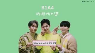 【韓繁中字】【認聲】B1A4 (비원에이포) _ 為你著迷的日子 (반하는 날) (A Day of Love)