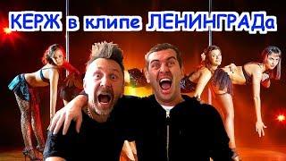 КЕРЖАКОВ в клипе гр. ЛЕНИНГРАД - Зашквар