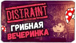 ХОРРОР С ВЕБКОЙ - Грибная пати! - DISTRAINT