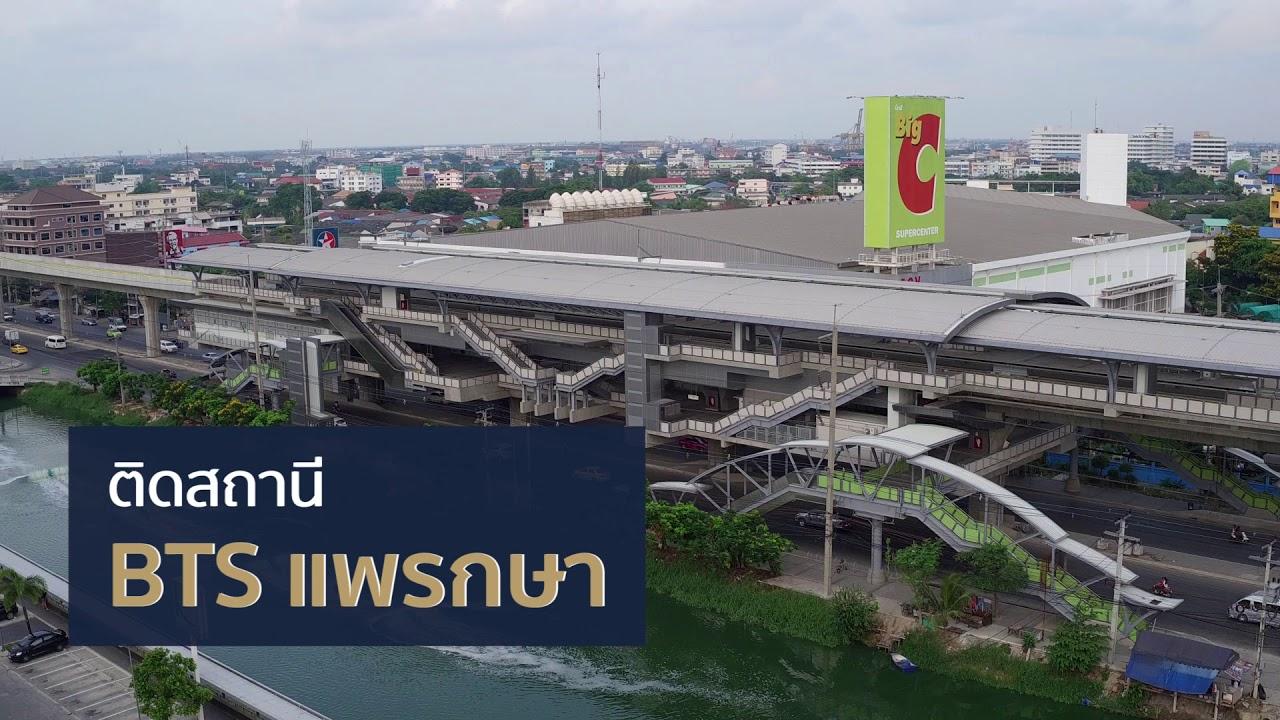 The President Sukhumvit - Samutprakan