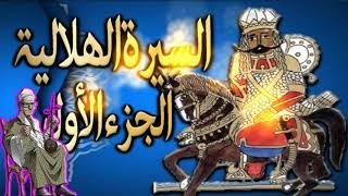 سيرة بني هلال الجزء الاول الحلقة 60 جابر ابو حسين صلح ابو زيد والملك جابر العقيلي
