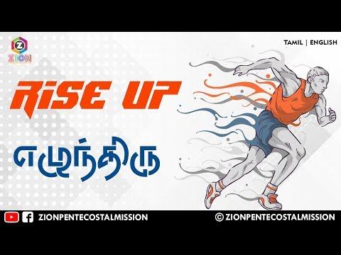 TPM Messages | Rise Up | Pas.Durai | Bible Sermons | Christian Messages | Tamil | English | ZPM