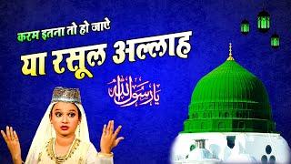 Karam Itna To Hojai Ya Rasool Allah    Neha Naaz    2020 Qawwali