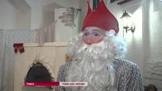 У Томську відкрила свої двері вітальня Діда Мороза