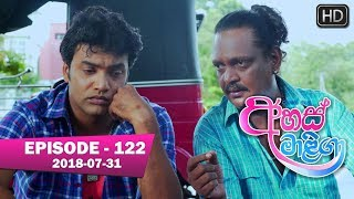 Ahas Maliga | Episode 122 | 2018-07-31 Thumbnail