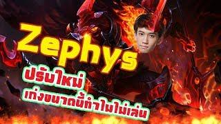 RoV : ตัวละครสุดแกร่งในซีซันนี้ Zephys !