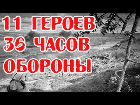 Подвиг 11 советских солдат ВОВ на высоте / Невероятный подвиг 11 бойцов.