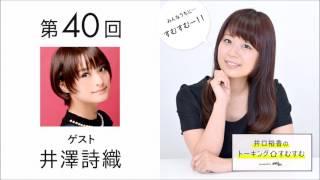 第40回『井口裕香のトーキングすむすむ』 パーソナリティ: 井澤詩織 公...