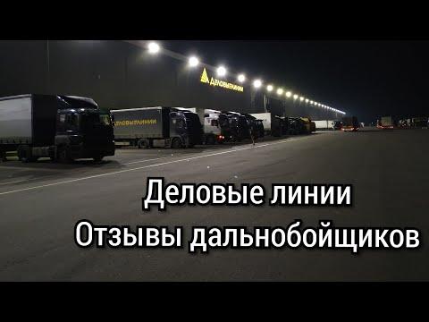 Деловые линии. Отзывы водителей дальнобойщиков