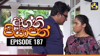 Agni Piyapath Episode 187 || අග්නි පියාපත්  ||  30th April 2021 Thumbnail