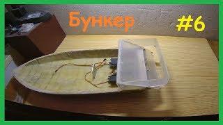 Как сделать Карповый Кораблик для завоза прикормки своими руками. Ч. 6. (Бункер).