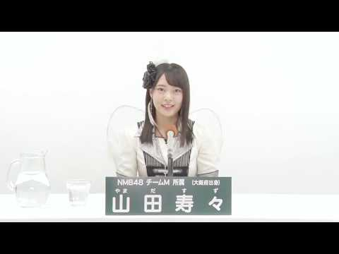 NMB48 Team M  山田 寿々 (SUZU YAMADA)