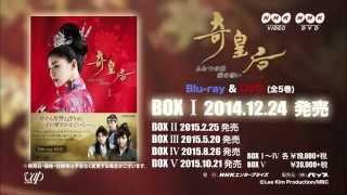 好評放送中の「奇皇后」が、ついにDVD&BDリリース決定! 実在した奇皇后...