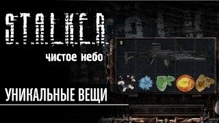 видео Проходим Легенду - S.T.A.L.K.E.R.: Тень Чернобыля [OGSE] #1