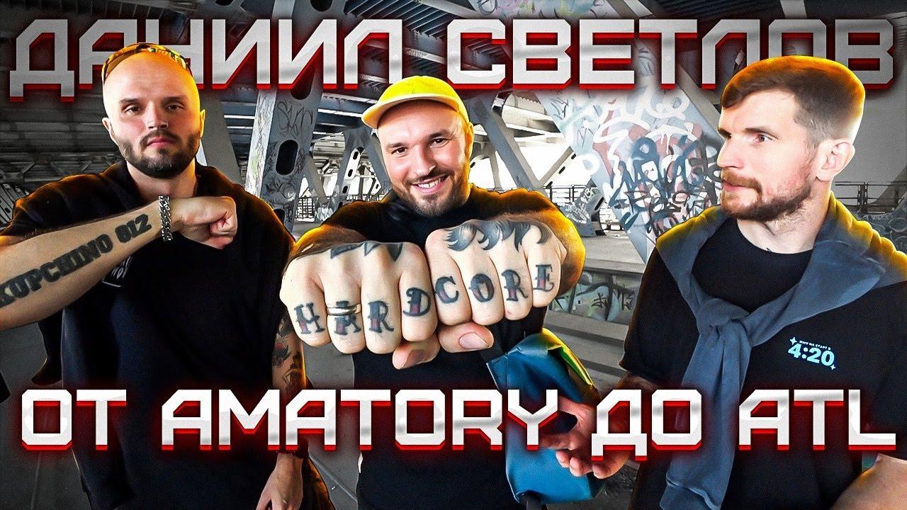 Amatory. АTL. Даниил Светлов. Радикалы атакуют концерты | Провинциалы | 225