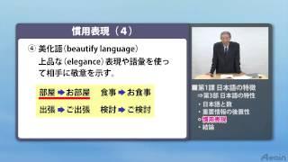 日本語教師養成コース(日本語教育実力養成コース)第1課 第3部【Nihongo】