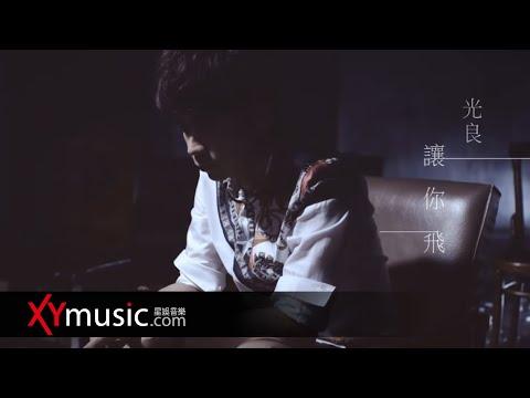 光良 Michael 《讓你飛 Let You Fly》 官方 Official 完整版 MV