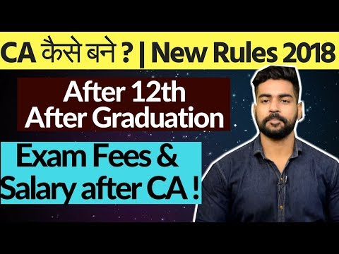 How to become CA after 12th, Graduation | New Rules 2018 | Chartered Accountant | Fees & Dates