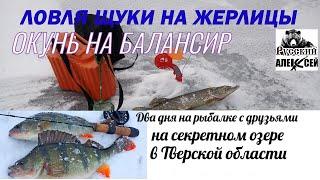 РЫБАЛКА НА СЕКРЕТНОМ ОЗЕРЕ В ТВЕРСКОЙ ОБЛАСТИ Два дня на рыбалке с друзьями на окуня и щуку