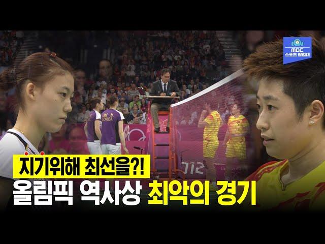 '올림픽 정신' 따위 필요없어! 금메달을 위해 패배한다?! 런던올림픽 배드민턴에서 나온 최악의 경기