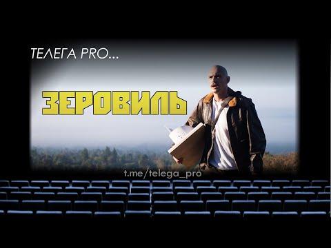Телега PRO... Зеровилль - Быстрый обзор фильма (мнение о фильме)