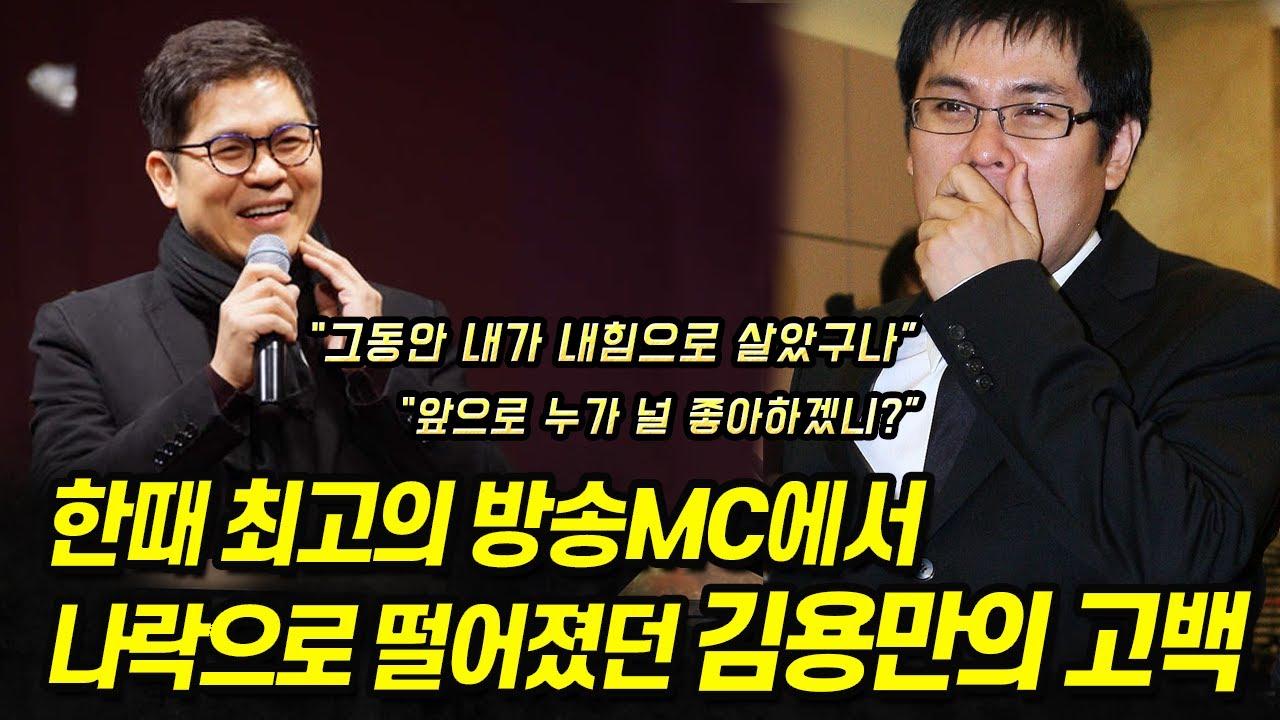 """한때 최고의 방송MC에서 나락으로 떨어졌던 김용만의 고백 """"그동안 내가 내힘으로 살았구나"""""""