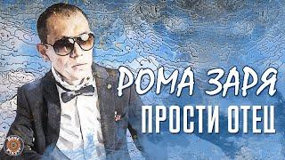 Рома Заря - Прости отец (Альбом 2017)