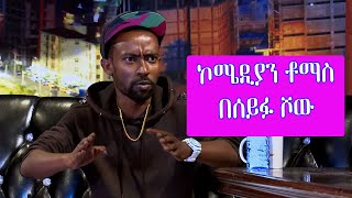 Comedian Tomas on Seifu fantahun on EBS Show