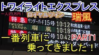 トワイライトエクスプレス瑞風の一番列車に乗ってきました! PART1 ラウンジ~大阪駅出発 瑞風 検索動画 4