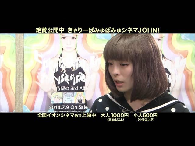 映画『きゃりーぱみゅぱみゅシネマJOHN!』インタビュー映像