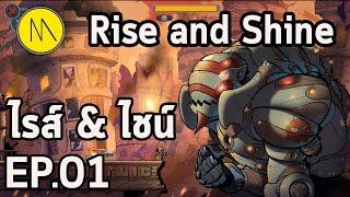 Rise & Shine : EP.01 เดินห้างอยู่ดีๆ มีงานมาให้
